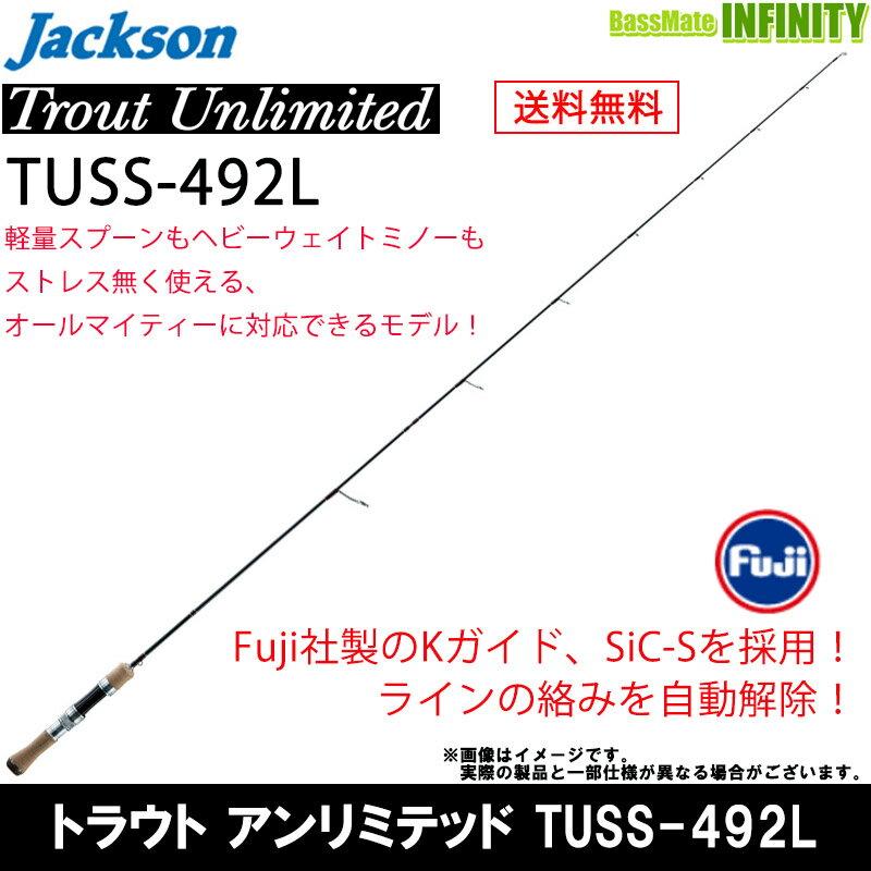 ●ジャクソン トラウトアンリミテッド TUSS-492L (スピニングモデル) 【送料無料】