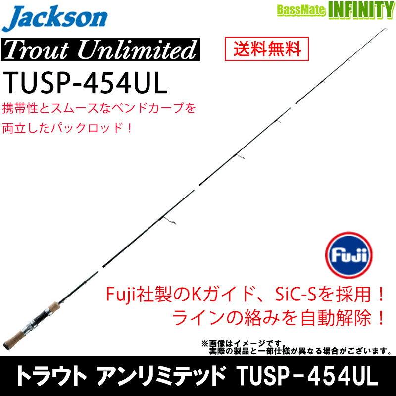 ●ジャクソン トラウトアンリミテッド TUSP-454UL (スピニングモデル) 【送料無料】