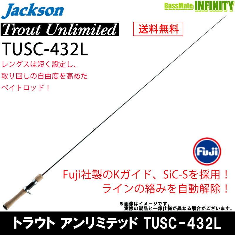 【在庫限定15%OFF】ジャクソン トラウト アンリミテッド TUSC-432L (ベイトモデル) 【送料無料】