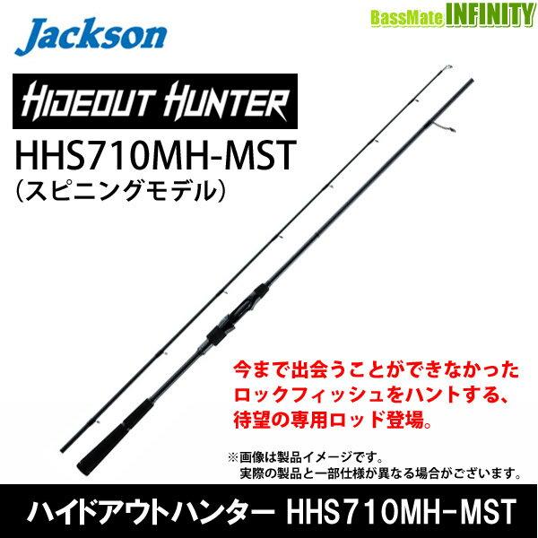 ●ジャクソン ハイドアウトハンター HHS-710MH-MST (スピニングモデル)