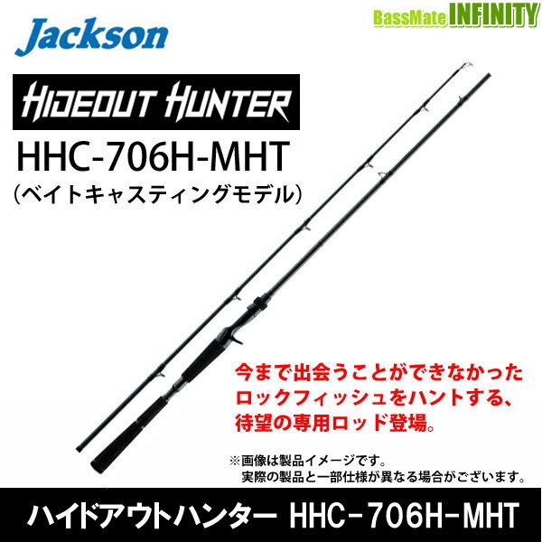 【在庫限定20%OFF】ジャクソン ハイドアウトハンター HHC-706H-MHT (ベイトキャスティングモデル) 【sale01s】