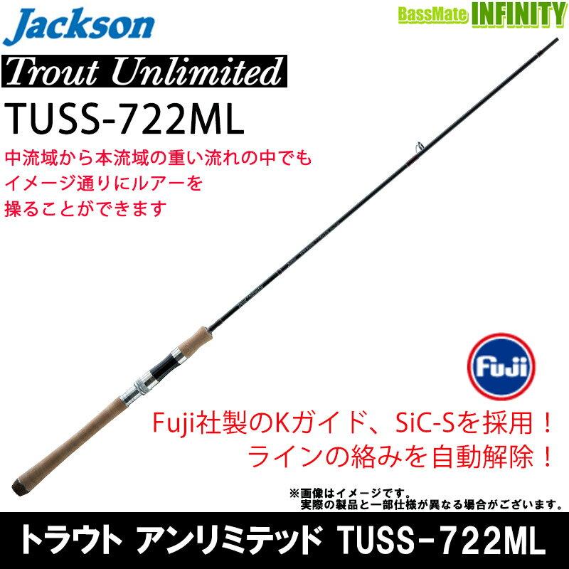 ●ジャクソン トラウトアンリミテッド TUSS-722ML (スピニングモデル)