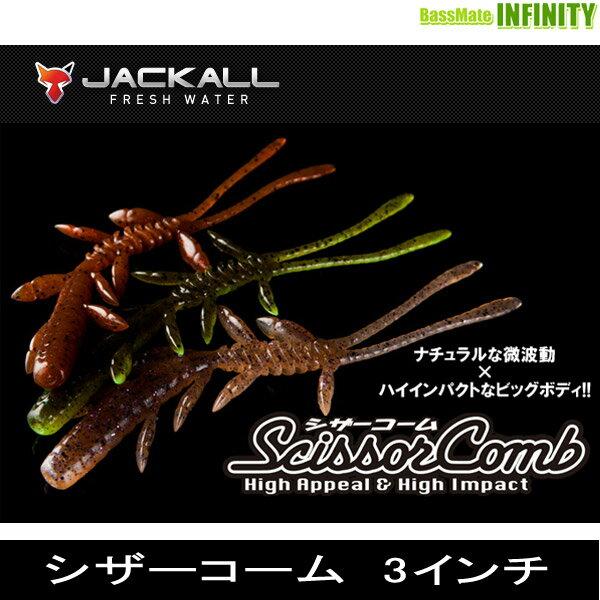 ●ジャッカル シザーコーム 3インチ (1) 【メール便配送可】 【まとめ送料割】