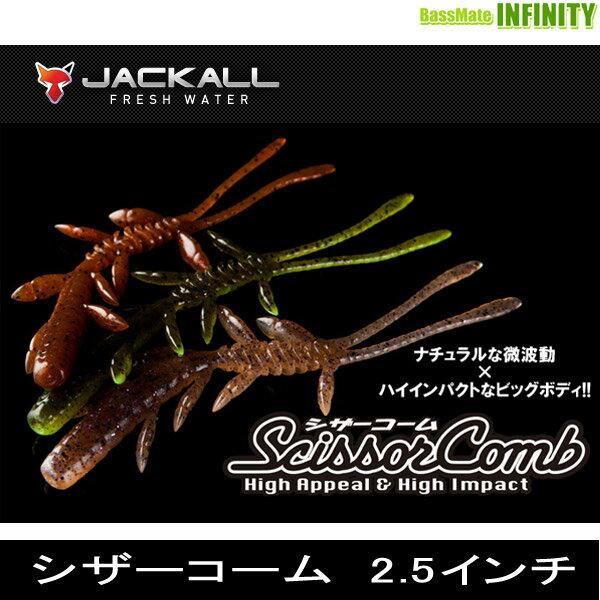 ●ジャッカル シザーコーム 2.5インチ (1) 【メール便配送可】 【まとめ送料割】