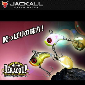 ●ジャッカル デラクー 3/8oz 【メール便配送可】 【まとめ送料割】