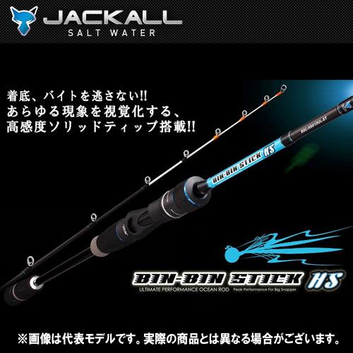 ●ジャッカル ビンビンスティックHS BSC-HS610SUL-ST