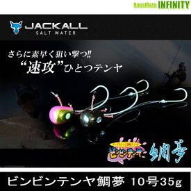 ●ジャッカル ビンビンテンヤ鯛夢 10号35g 【メール便配送可】 【まとめ送料割】