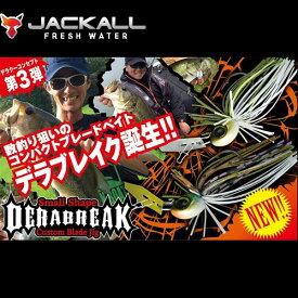 ●ジャッカル デラブレイク 1/4oz (ブレードベイト) 【メール便配送可】 【まとめ送料割】