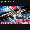 ●ジャッカル アンチョビ太刀魚フック 8本入 Lサイズ 【メール便配送可】 【まとめ送料割】