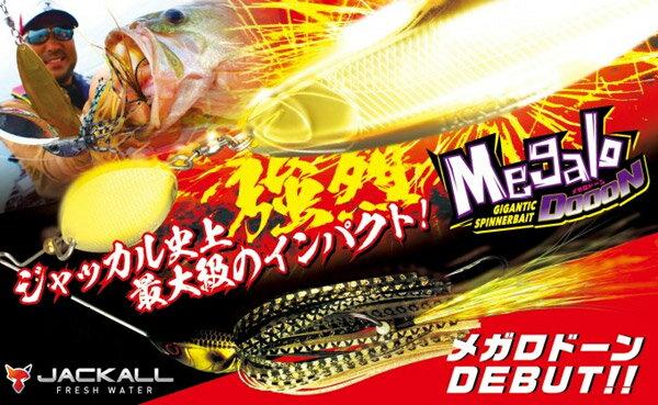 ●ジャッカル メガロドーン 1.5oz 【メール便配送可】 【まとめ送料割】