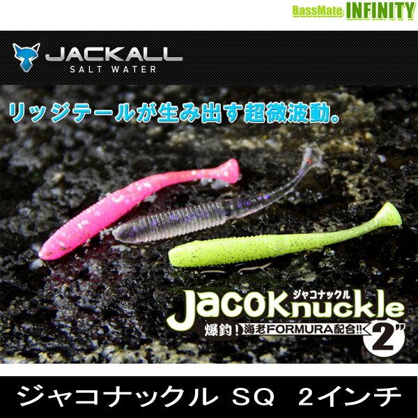 ●ジャッカル ジャコナックル SQ 2インチ 【メール便配送可】 【まとめ送料割】