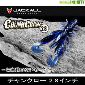 ●ジャッカル チャンクロー 2.8インチ 【メール便配送可】 【まとめ送料割】