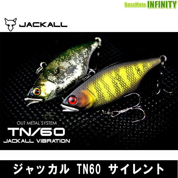 ●ジャッカル TN60 サイレント 【メール便配送可】 【まとめ送料割】