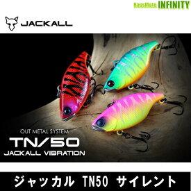 ●ジャッカル TN50 サイレント 【メール便配送可】 【まとめ送料割】