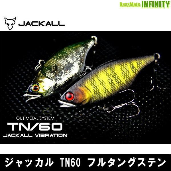 ●ジャッカル TN60 フルタングステン 【メール便配送可】 【まとめ送料割】