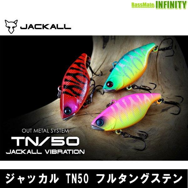 ●ジャッカル TN50 フルタングステン 【メール便配送可】 【まとめ送料割】
