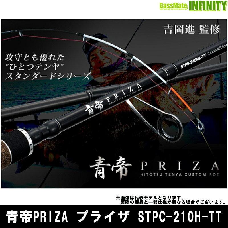 ●ジャッカル 青帝PRIZA プライザ STPC-210H-TT