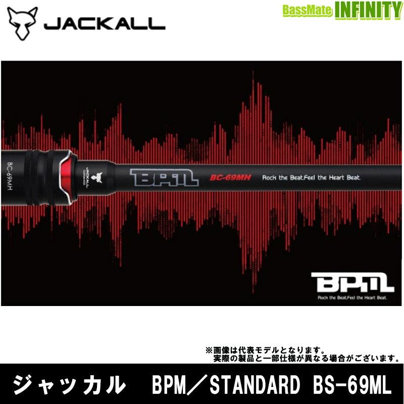 ●ジャッカル BPM STANDARD BS-69ML