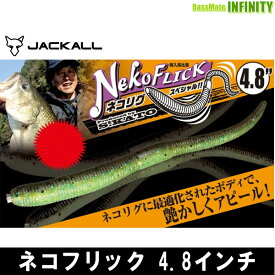 ●ジャッカル ネコフリック 4.8インチ 【メール便配送可】