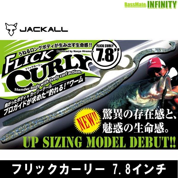 ●ジャッカル フリックカーリー 7.8インチ 【メール便配送可】