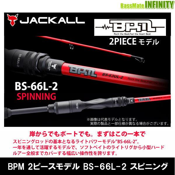 ●ジャッカル ビーピーエム BPM 2ピースモデル BS-66L-2 スピニング