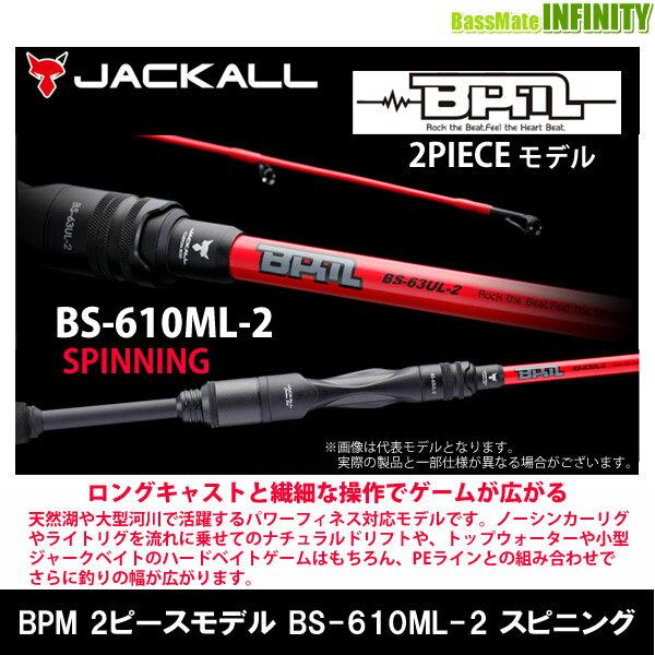 ●ジャッカル ビーピーエム BPM 2ピースモデル BS-610ML-2 スピニング