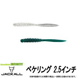●ジャッカル ペケリング 2.5インチ 【メール便配送可】 【まとめ送料割】