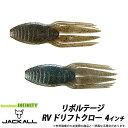ジャッカル リボルテージ RVドリフトクロー 4インチ 【メール便配送可】 【まとめ送料割】【nik0811】