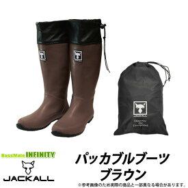●ジャッカル パッカブルブーツ ブラウン 【まとめ送料割】