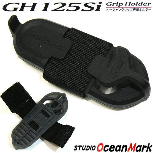 ●スタジオオーシャンマーク オーシャングリップ専用ホルダー GH125Si 【まとめ送料割】