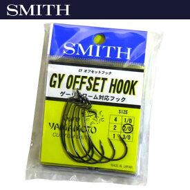 ●スミス GY(ゲーリーヤマモト) オフセットフック 【メール便配送可】 【まとめ送料割】