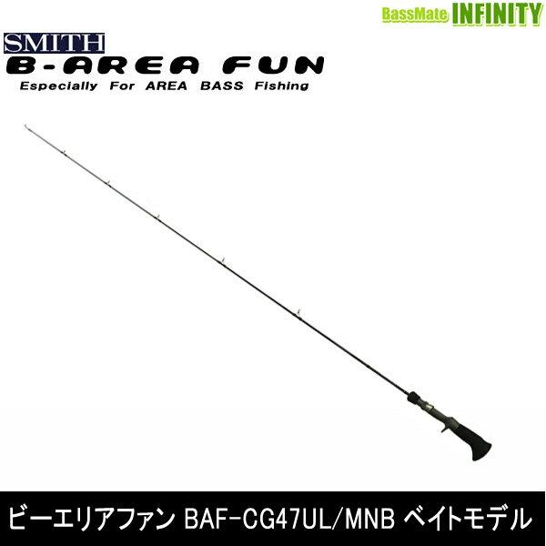 ●スミス SMITH ビーエリアファン BAF-CG47UL/MNB ベイトモデル