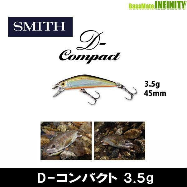 ●スミス SMITH D-コンパクト 45 3.5g 【メール便配送可】 【まとめ送料割】