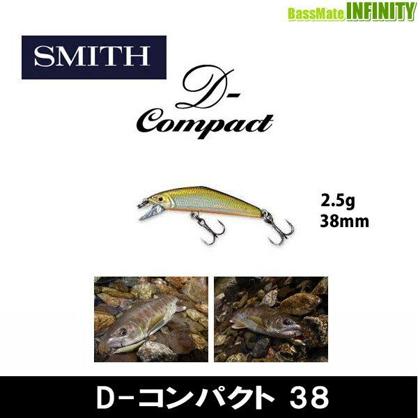 【在庫限定20%OFF】スミス SMITH D-コンパクト 38 2.5g 【メール便配送可】 【まとめ送料割】【bs03】