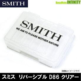 ●スミス SMITH リバーシブル ルアーケース D86 クリアー 【まとめ送料割】