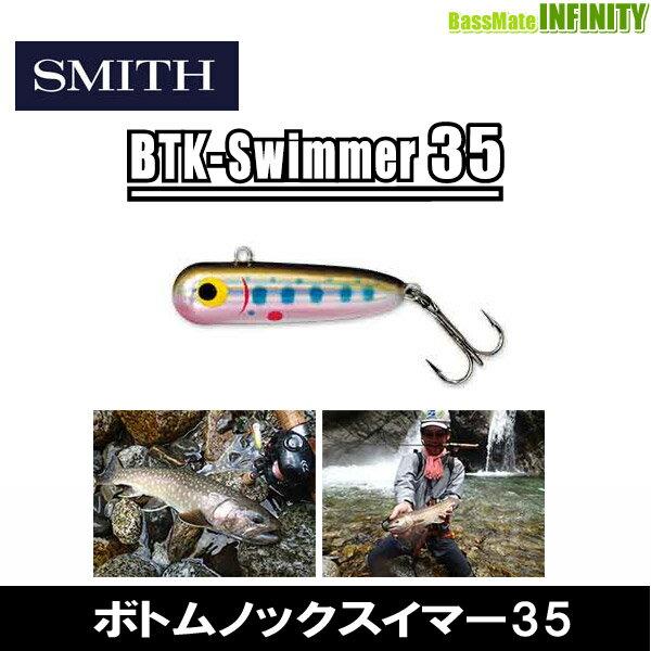 ●スミス ボトムノックスイマー 35 【メール便配送可】 【まとめ送料割】