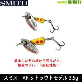 ●スミス AR-S エーアール・スピナー トラウトモデル 3.5g 【メール便配送可】 【まとめ送料割】