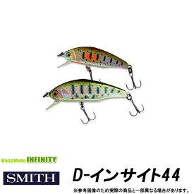 ●スミス SMITH D-インサイト 44 【メール便配送可】 【まとめ送料割】