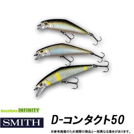 ●スミス SMITH D-コンタクト 50 (1) 【メール便配送可】 【まとめ送料割】