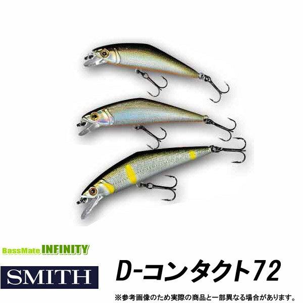 ●スミス SMITH D-コンタクト 72 (2) 【メール便配送可】 【まとめ送料割】