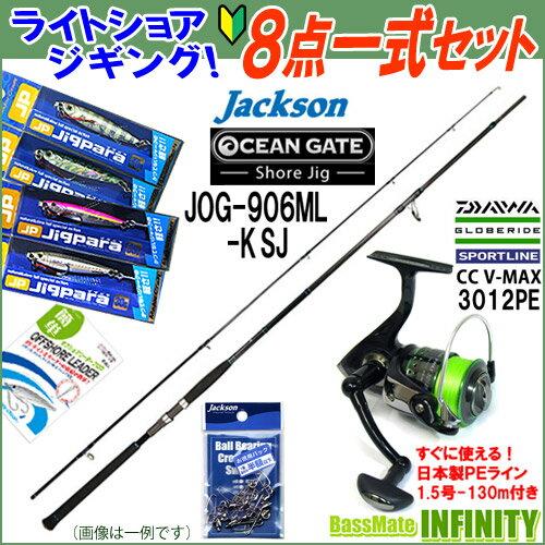 【PE1.5号(130m)糸付き】【ライトショアジギング入門8点一式セット】●ジャクソン オーシャンゲート JOG-906ML-K SJ+スポーツライン CC V-MAX 3012PE