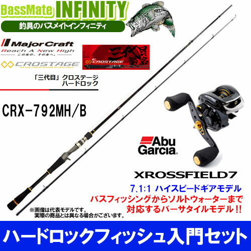 【ハードロックフィッシュ入門セット】●メジャークラフト クロステージ CRX-792MH/B (ベイト)+アブガルシア クロスフィールド7 (右ハンドル)