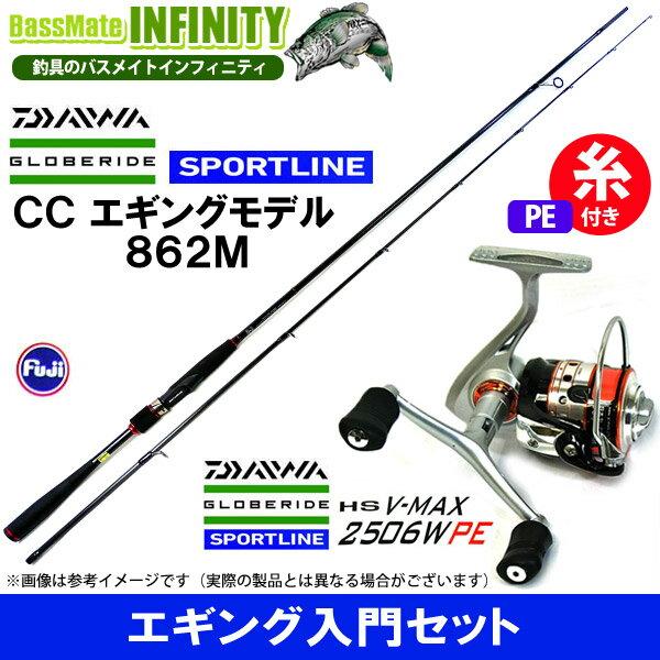 【PE0.8号(120m)糸付き】【エギング入門セット】スポーツライン CCエギングモデル 862M+スポーツライン HS V-MAX 2506W PE