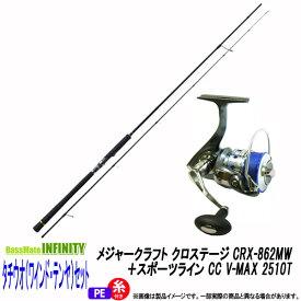 【PE1号(約130m)糸付き】【タチウオ(ワインド・テンヤ)入門セット】●メジャークラフト クロステージ CRX-862MW+スポーツライン CC V-MAX 2510T