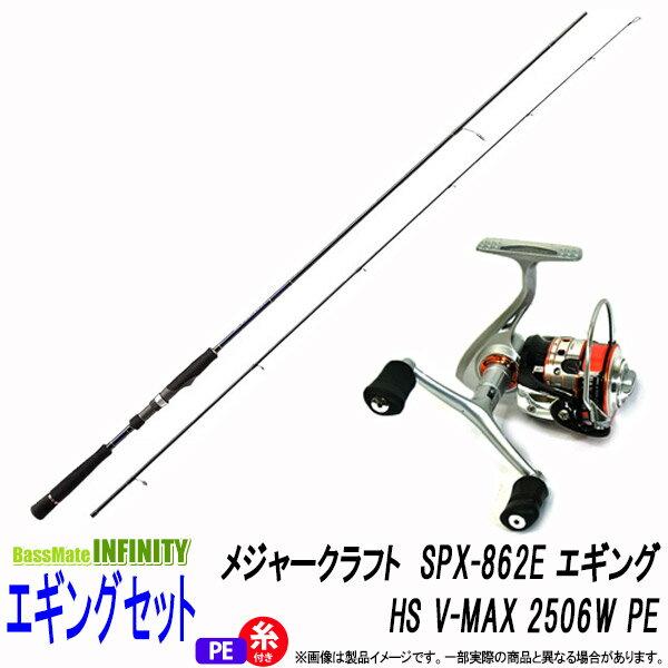 【PE0.8号(120m)糸付き】【エギング入門セット】●メジャークラフト ソルパラ SPX-862E+スポーツライン HS V-MAX 2506W PE