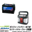 【送料無料】ACデルコ ボイジャーバッテリー105A(M27MF)&DEEP WELL スマートチャージャー充電器(DW-15S)セット