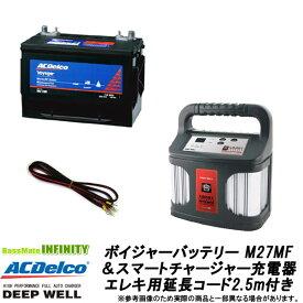 【送料無料】ACデルコ ボイジャーバッテリー105A(M27MF)&DEEP WELL スマートチャージャー充電器(DW-15S)セット エレキ用延長コード2.5m付き