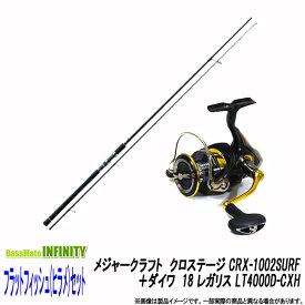【フラットフィッシュ(ヒラメ)釣り入門セット】●メジャークラフト クロステージ CRX-1002SURF+ダイワ 18 レガリス LT4000D-CXH