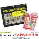 【ジャッカル RV-BUG 1.5 セット】ジャッカル RV-BUG (RV-バグ) 1.5インチ+デラスピン 3/8oz