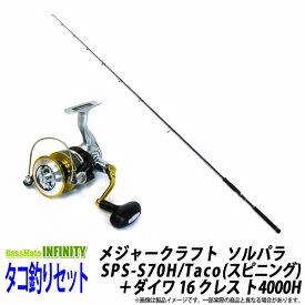 【特別価格】【タコ入門セット】●メジャークラフト ソルパラ SPS-S70H/Taco+クレスト4000H